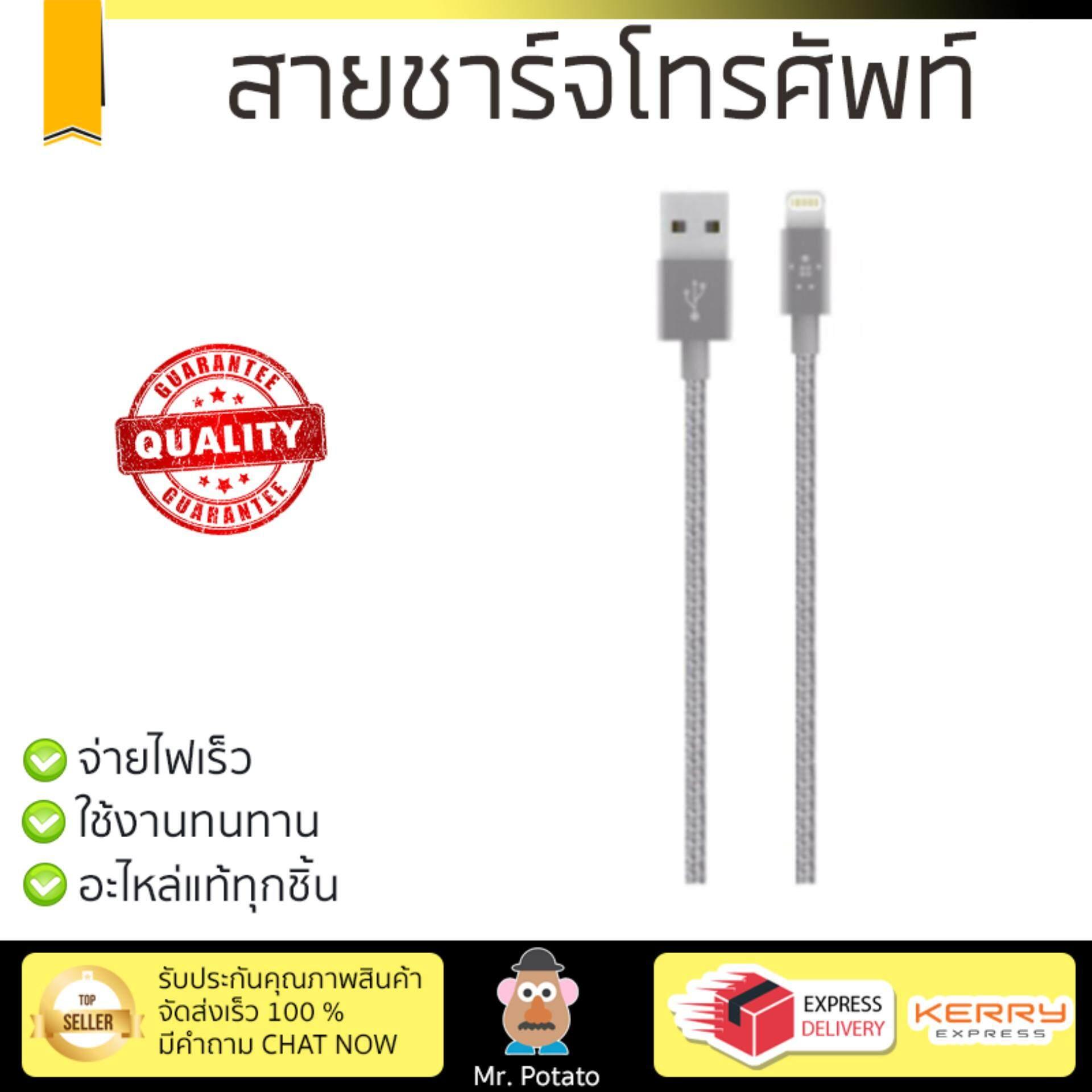 เก็บเงินปลายทางได้ ราคาพิเศษ รุ่นยอดนิยม สายชาร์จโทรศัพท์ Belkin MixIT Metallic Lightning Cable 1.2M. Gray (F8J144bt04-SLV) สายชาร์จทนทาน แข็งแรง จ่ายไฟเร็ว Mobile Cable จัดส่งฟรี Kerry ทั่วประเทศ
