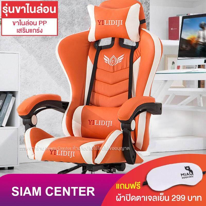 ยี่ห้อนี้ดีไหม  Siam Center เก้าอี้เกม เก้าอี้ทำงาน เก้าอี้คอม เก้าอี้นอน เก้าอี้สำนังงาน เก้าอี้เล่นเกม pubg เก้าอี้เกมมิ่ง Gaming Chair ปรับความสูงได้ มีที่นวดในตัว นั่งสบาย  หมุนได้360° รุ่น HM50 แถมผ้าปิดตาเจลเย็น  HM5366