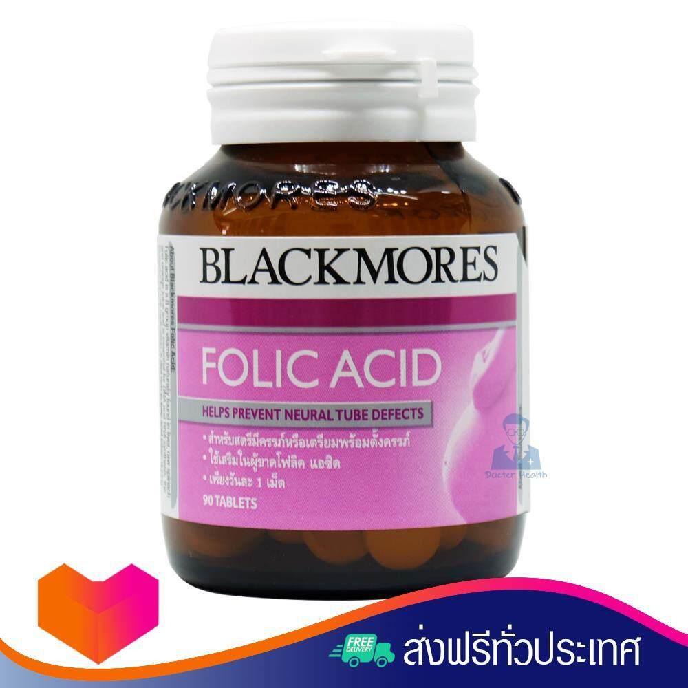 การใช้งาน  อุตรดิตถ์ Blackmores Folic Acid โฟลิค แอซิด 90เม็ด (1ขวด)