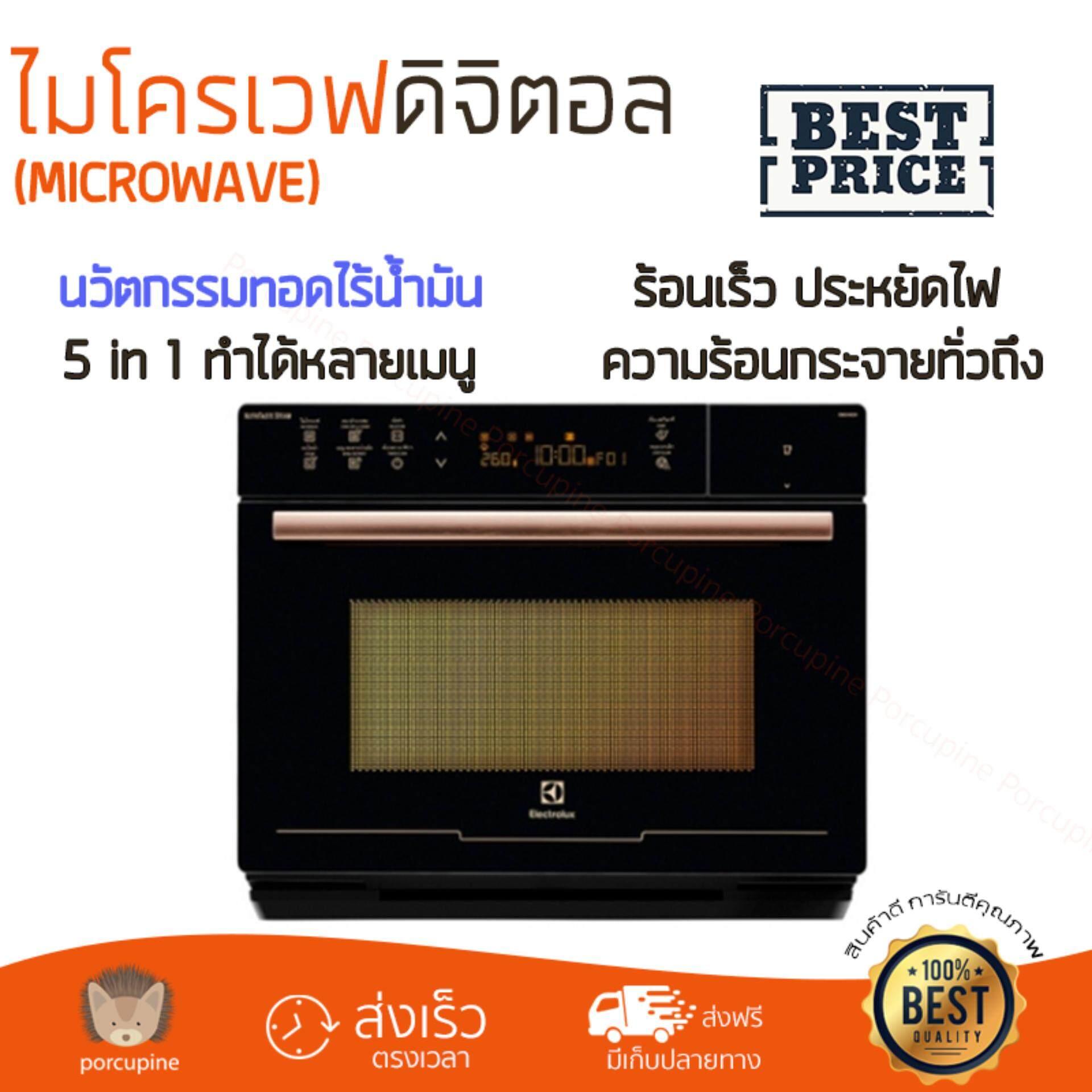รุ่นใหม่ล่าสุด ไมโครเวฟ เตาอบไมโครเวฟ ไมโครเวฟดิจิตอล ELECTROLUX EMS3482SR 34 ลิตร | ELECTROLUX | EMS3482SR ปรับระดับความร้อนได้หลายระดับ  มีฟังก์ชันละลายน้ำแข็ง ใช้งานง่าย Microwave จัดส่งฟรีทั่วประเทศ