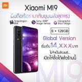 ยี่ห้อนี้ดีไหม  สุรินทร์ [พร้อมจัดส่ง] Xiaomi Mi 9 6/64GB 6/128GB [Global Version] [รับประกันร้าน 15 เดือน]