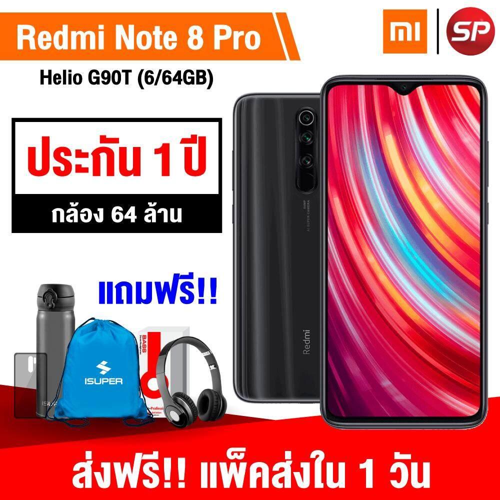 ยี่ห้อนี้ดีไหม  นครราชสีมา 【กดติดตามร้านรับส่วนลดเพิ่ม 3%】 【ส่งฟรี!!】【ของแถมชุดใหญ่】Xiaomi Redmi Note 8 Pro (6/64GB) - (6/128GB)แถมฟรี!! Sport Bag (คละสี) + หูฟังครอบหู BASS + กระบอกน้ำ Stainless เก็บความเย็น (คละสี) [[ ประกัน 1 ปี ]] / Thaisuperphone