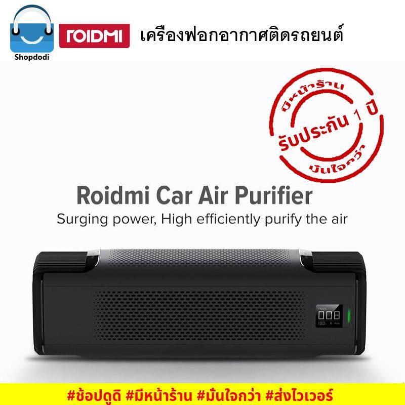 ยี่ห้อนี้ดีไหม  พังงา Xiaomi Roidmi Car Air Purifier รุ่น P8S มาพร้อมหน้าจอแสดงผล รับประกันศูนย์ 1 ปี