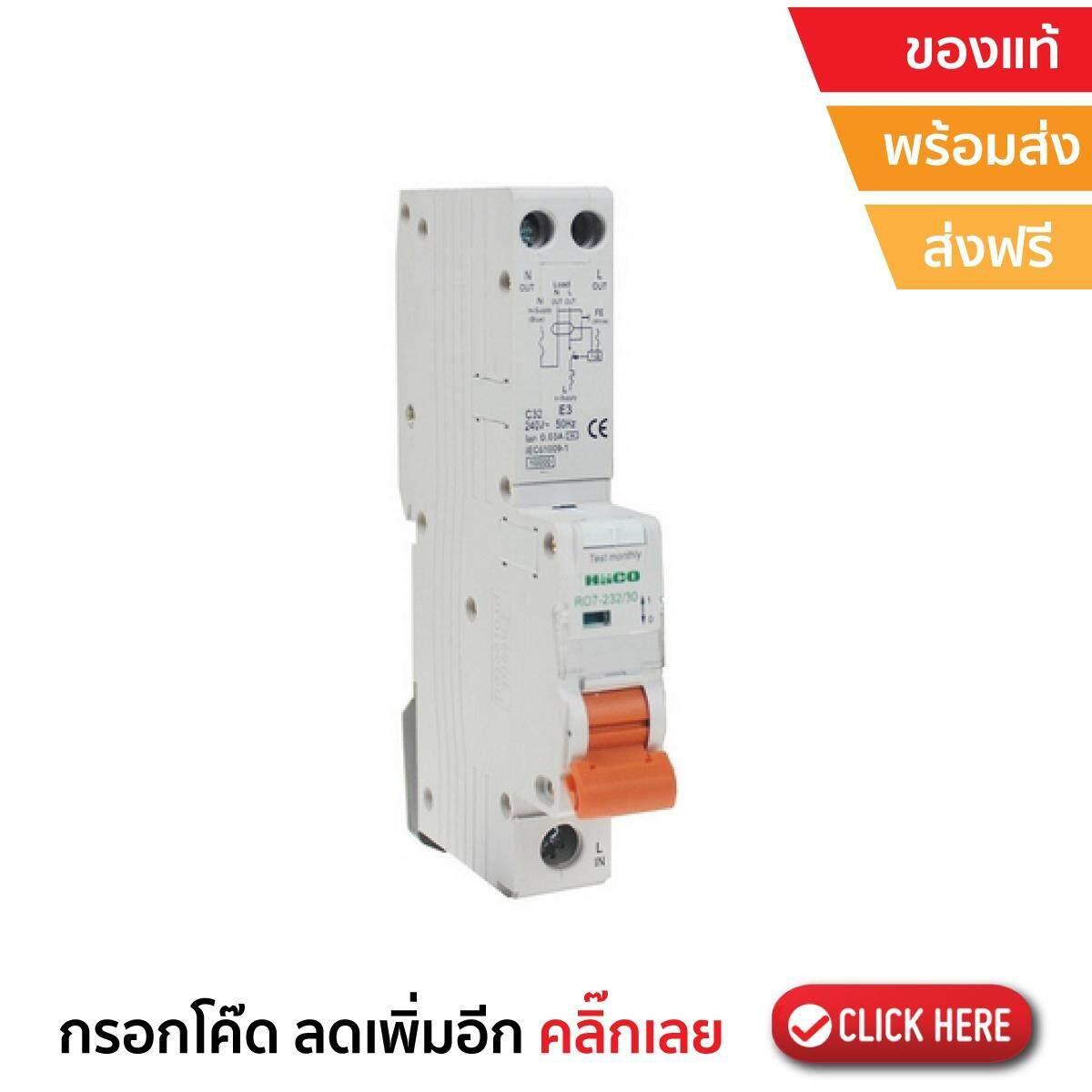 เบรคเกอร์ไฟฟ้า เบรกเกอร์ไฟฟ้า เบรคเกอร์ กล่องเบรคเกอร์ ตู้เบรคเกอร์ dc circuit breaker ได้มาตรฐาน มีอายุการใช้งานที่ยาวนาน RESIDUAL CURRENT DEVICE FLUSH เบรกเกอร์กันไฟรั่ว RO7-232/30 32A 2P HACO ส่ง
