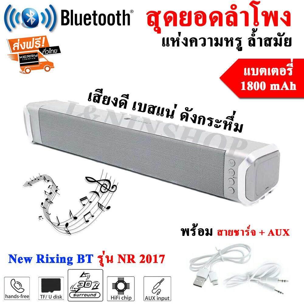 สุดยอดสินค้า!! (ส่งฟรี KERRY)New Rixing NR2017 (BLACK)- ของแท้- Sound Bar Bluetooth Speaker ลำโพงบลูทูธ เสียงดี กระหึ่ม sound bar (ส่งไว ส่งKERRY)(สินค้าของแท้)