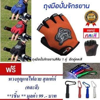 ประเทศไทย ถุงมือปั่นจักรยานครื่งนิ้ว ถุงมือปั่นจักรยาน ถุงมือจักรยาน ถุงมือ กระชับมือ สวมใส่นุ่มสะบาย ระบายอากาศได้ดี (สีส้ม) (แพ็คคู่,สีส้ม1คู่ อีกคู่คละสี) แถมฟรี พวงกุญแจไฟฉาย สุดเทห์(คละสี) จำนวน 1 ชิ้น มูลค่า 199.-