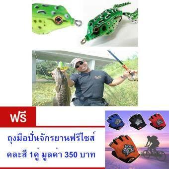 กบตัวเล็ก ๆ น่ารัก เหยื่อล่อปลาพร้อมตะขอ เหยื่อล่อปลากะพงปลาช่อนเหยื่ออันหลากหลายสี(คละสี)จำนวน 1 ชิ้นฟรีถุงมือปั่นจักรยานฟรีไซส์ *คละสี* 1 คู่ มูลค่า 350 บาท