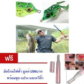 ขาย กบตัวเล็ก ๆ น่ารัก เหยื่อล่อปลาพร้อมตะขอ เหยื่อล่อปลากะพงปลาช่อนเหยื่ออันหลากหลายสี(คละสี)จำนวน 1 ชิ้นฟรี มีดโกนไฟฟ้าพร้อมชุด แปรง และ หวีคิ้ว มูลค่า 299 บาท