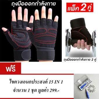 ซื้อ/ขาย ถุงมือฟิตเนส ถุงมือออกกำลังกาย ถุงมือยกเวท ถุงมือยกบาร์ สำหรับออกกำลังกาย ถุงมือจักรยาน ยกเวท ยกบาร์ (สีดำ) แถมฟรี 15 in 1 ไขควงชุดเอนกประสงค์ จำนวน 1 ชุด มูลค่า 399.-
