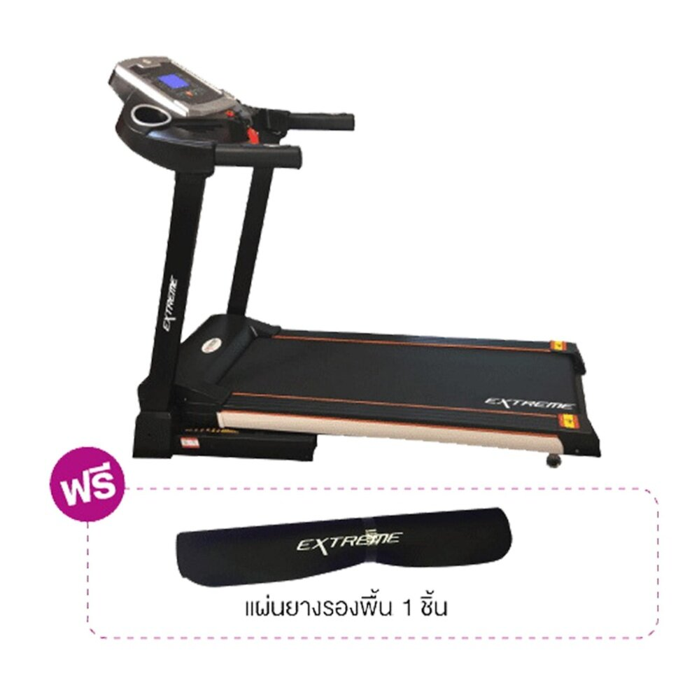 สุดยอดสินค้า!! ลู่วิ่งไฟฟ้าพับเก็บได้ มอเตอร์ 2.5 แรงม้า Extreme Treadmill