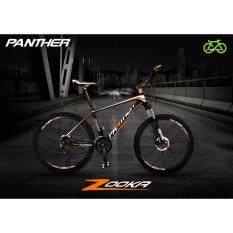 """จักรยานเสือภูเขา26"""" PantherMTB zooka"""