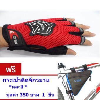 ราคา ถุงมือปั่นจักรยาน ครึ่งนิ้ว สีแดง แถม กระเป๋าติดจักรยาน มูลค่า 300.-