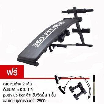 360 Ongsa Fitness เบาะนั่งซิทอัพ Fitness Sit Up Bench รุ่น AND-6455 (สีดำ) ฟรี!!ดัมเบล+สายแรงต้าน+push up bar
