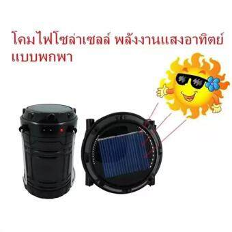 ตะเกียงพลังงานแสงอาทิตย์ 3IN1 รุ่น SH-5800T (สีฟ้า). 9 - 5