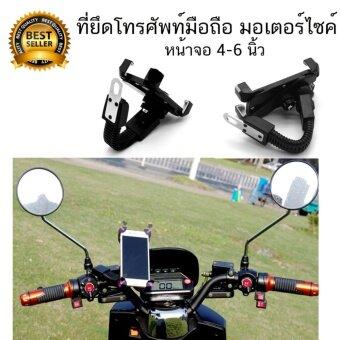 ราคา ที่วางโทรศัพท์ ที่ยึดมือถือ จักรยาน จักรยานยนต์ มอเตอร์ไซร์ ปรับได้ตามความถนัด เหมาะกับมือถือ 4-6.3 นิ้ว Adaptable Bike Holder