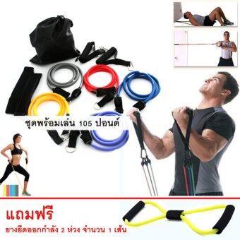 ยางยืด ออกกำลังกาย ไม่ต้องเจาะยึด 5เส้น รวม 105ปอนด์ ResistanceBand Work Out