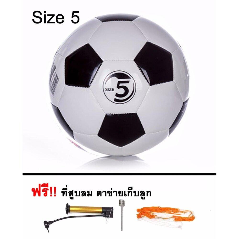 แพร่ ฟุตบอล เบอร์ 5 Football No.05 MOT หนังเย็บ PVC แถมฟรี เครื่องสูบลมและตาข่ายเก็บลูกบอล มูลค่า 159 บาท