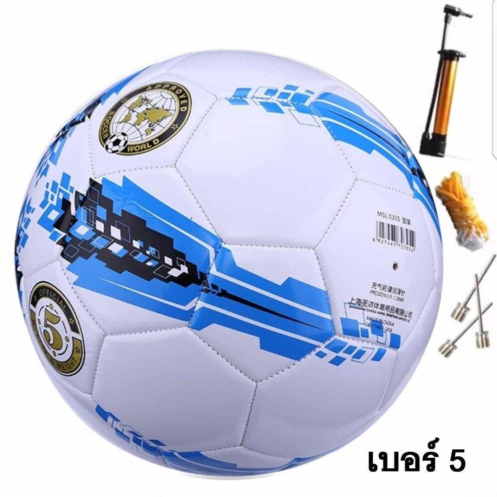 เลย ฟุตบอล เบอร์ 5 Football No.05 MOT หนังเย็บ PVC แถมฟรี เครื่องสูบลมและตาข่ายเก็บลูกบอล มูลค่า 159 บาท