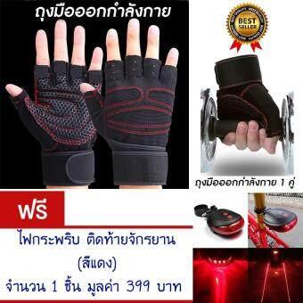 ประเทศไทย ถุงมือฟิตเนส ถุงมือออกกำลังกาย ถุงมือยกเวท ถุงมือยกบาร์ สำหรับออกกำลังกาย ถุงมือจักรยาน ยกเวท ยกบาร์ (สีดำ) แถมฟรี ไฟกระพริบ ไฟเชฟตี้ ติดท้ายจักรยาน 5 LED 2 LEN LASER (สีแดง) จำนวน 1 ชิ้น มูลค่า 399.-
