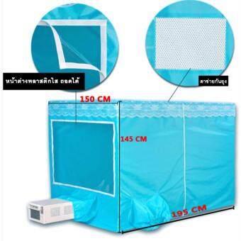 เต็นท์ผ้าใบสำหรับแอร์เคลื่อนที่ทรงสี่่เหลี่ยมขนาด5ฟุต-เต็นท์แอร์(002-5F Blue Color)