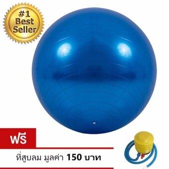 บอลโยคะ ลูกบอลโยคะ ขนาด 65 ซม. หรือ 20 นิ้ว - สีน้ำเงิน (ฟรี ที่สูบลม)