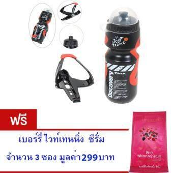 ประเทศไทย ขวดใส่น้ำดื่ม ขวดใส่น้ำติดเฟรมจักรยาน กระติกน้ำ สำหรับจักรยาน( สีดำ )กระบอกน้ำ น้ำหนักเบาพกพาสะดวก ความจุ650 มล.พร้อมขายึดจับ จำนวน1เซ็ต. ฟรี เบอร์รี่ไวท์เทนนิ่ง ซีรั่ม จำนวน 3 ซอง มูลค่า 299 บาท