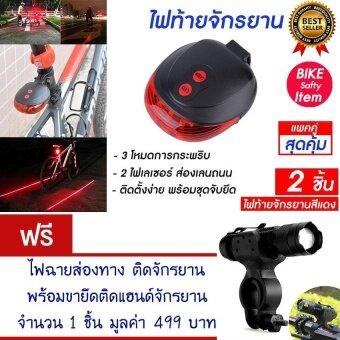 ไฟกระพริบ ไฟท้ายจักรยาน ไฟติดจักรยาน ไฟเชฟตี้ ติดท้ายจักรยาน จักรยาน กระพริบ 7 แบบ 5 LED 2 LEN LASER Warning Lamp Safety Light (สีแดง) (แพ็คคู่) แถมฟรี ไฟฉายส่องทาง ติดจักรยาน พร้อมขายึดติดแฮนด์จักรยาน จำนวน 1 ชิ้น มูลค่า 499.-