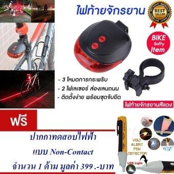 2561 ไฟกระพริบ ไฟท้ายจักรยาน ไฟติดจักรยาน ไฟเชฟตี้ ติดท้ายจักรยาน จักรยาน กระพริบ 7 แบบ 5 LED 2 LEN LASER Warning Lamp Safety Light (สีแดง) แถมฟรี ปากกาทดสอบไฟฟ้า แบบ Non-Contact (สีดำ-เหลือง)จำนวน 1 ชิ้น มูลค่า 399.-