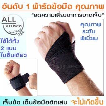 AB99 ผ้ารัดข้อมือ ผ้าพันข้อมือ ผ้ามัดข้อมือ ที่รัดข้อมือ ที่รัดมือ ใส่เล่นกีฬา ใส่ป้องกันการบาดเจ็บ ใส่เพื่อคลายกล้ามเนื้อ (สีดำ)
