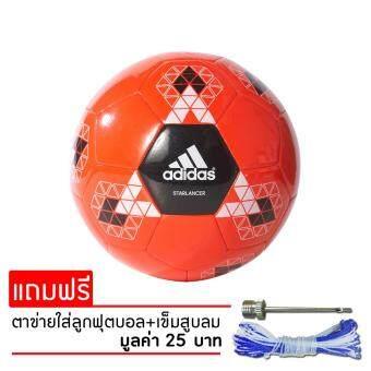 ซื้อ/ขาย ADIDAS ฟุตบอล หนัง อาดิดาส Football Starlancer V B10547 (490)