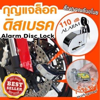 Alarm Disc Lock กุญแจล็อคดิส ล็อคดิสเบรค ล็อคจานเบรค ล๊อคดิสเบรคมอเตอร์ไซด์ จักรยาน LK 303 สัญญาณกันขโมย 110 dB สีเงิน จำนวน 1 ชุด