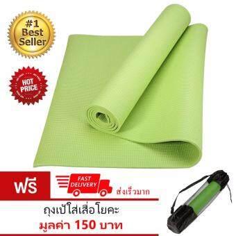 Avarin เสื่อโยคะ Yoga Mat หนา 6 มม. ขนาด 173 x 61 ซม. - (ฟรี! ถุงเป้ใส่เสื่อโยคะ)