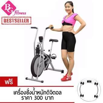 B&G Fitness จักรยานนั่งปั่นออกกำลังกาย จักรยานบริหาร Air Bike รุ่น BG8701 ฟรี เครื่องชั่งน้ำหนัก (Glass)