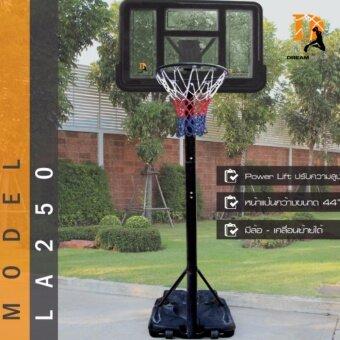 แป้นบาส basketball hoop (รุ่น-LA250-หน้าแป้น 44 นิ้ว) ปรับความสูงได้