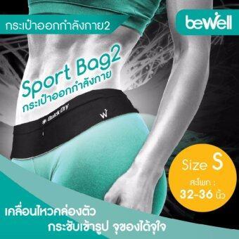 BeWell Sport Bag2 รุ่น