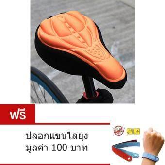 ซื้อ/ขาย เบาะหุ้มอานจักรยาน ซิลิโคน(สีส้ม) Bicycle 3D Silicone soft Seat Cover with Cushion Soft Pad (orange) แถม ปลอกแขนไล่ยุง มูลค่า 100.-