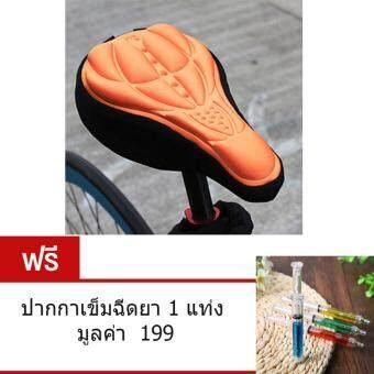 2561 เบาะหุ้มอานจักรยาน ซิลิโคน(สีส้ม) Bicycle 3D Silicone soft Seat Cover with Cushion Soft Pad (orange) แถม ปากกาเข็มฉีดยา มูลค่า 199.-