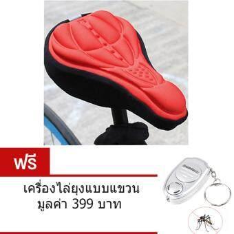 2561 เบาะหุ้มอานจักรยาน ซิลิโคน(สีแดง) Bicycle 3D Silicone soft Seat Cover with Cushion Soft Pad (RED) แถม เครื่องไล่ยุงแบบแขวน มูลค่า 399.-
