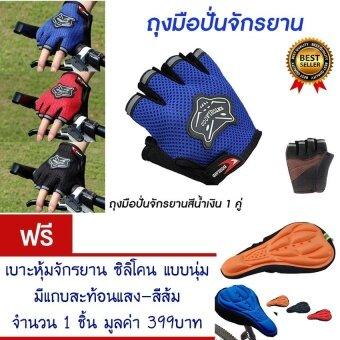 ราคา ถุงมือปั่นจักรยานครื่งนิ้ว ถุงมือปั่นจักรยาน ถุงมือจักรยาน ถุงมือ กระชับมือ สวมใส่นุ่มสะบาย ระบายอากาศได้ดี (สีน้ำเงิน) Bicycle Cycling Gloves Half Finger Sports(Blue) แถมฟรี เบาะหุ้มจักรยาน ซิลิโคน แบบนุ่ม มีแถบสะท้อนแสง(สีส้ม) จำนวน 1 ชิ้น มูลค่า 399.-
