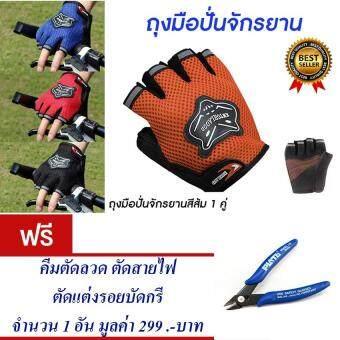 ราคา ถุงมือปั่นจักรยานครื่งนิ้ว ถุงมือปั่นจักรยาน ถุงมือจักรยาน ถุงมือ กระชับมือ สวมใส่นุ่มสะบาย ระบายอากาศได้ดี (สีส้ม) Bicycle Cycling Gloves Half Finger Sports(Orange) แถมฟรี คีมตัดลวด ตัดสายไฟ ตัดแต่งรอยบัดกรี จำนวน 1 ชิ้น มูลค่า 299.-