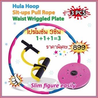 ฮูล่าฮูป แบบคลื่น + จานออกกำลังกาย + ที่เหยียบเชือกออกกำลังกายหน้าท้อง BW-S135