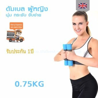 ดัมเบลผู้หญิงแพ็คคู่ สำหรับลดไขมันต้นแขน CGO Dumbbell แพ็คคู่ 0.75 KG  2ชิ้น รุ่น Soft smart