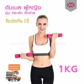 ดัมเบลผู้หญิงแพ็คคู่ สำหรับลดไขมันต้นแขน CGO Dumbbell แพ็คคู่ 1KGรุ่น Soft smart 1 KG x 2 ชิ้น =2KG