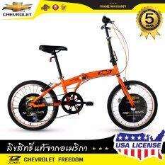 CHEVROLET จักรยานพับได้ 20 นิ้ว / ตัวถัง ALLOY / เกียร์ SHIMANO 7 SP / รุ่น FREEDOM (สีส้ม)