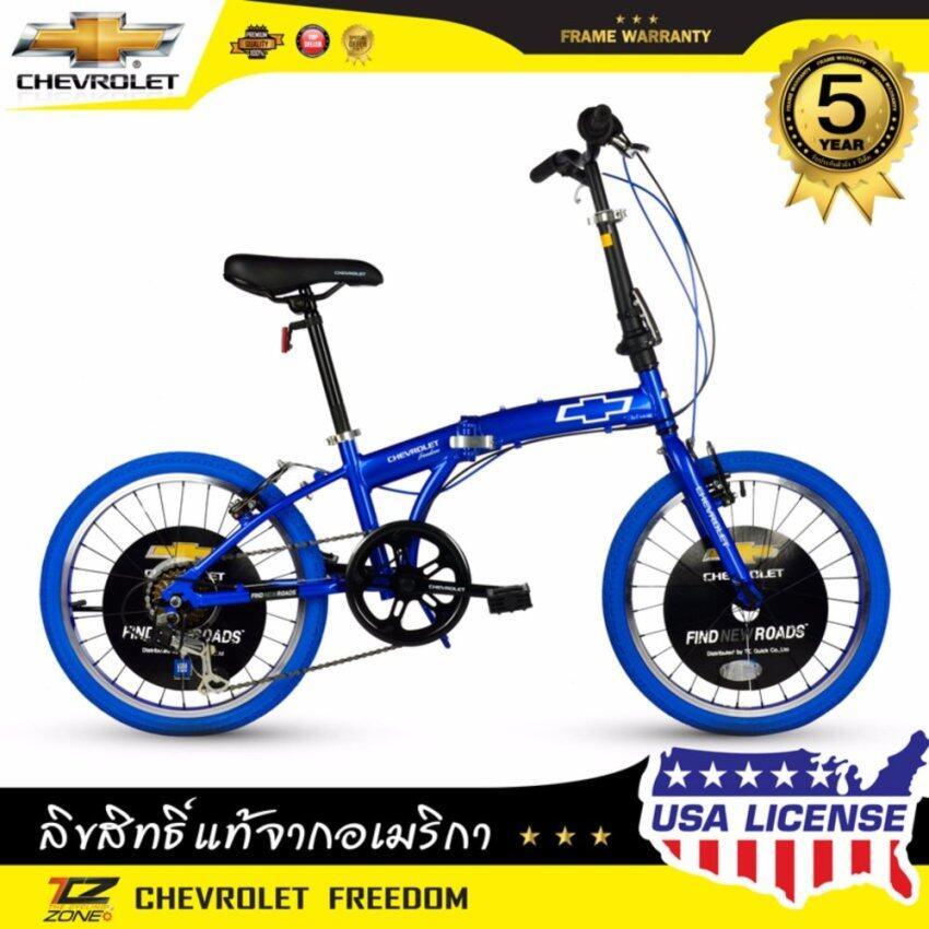 CHEVROLET จักรยานพับได้ 20 นิ้ว / ตัวถัง ALLOY / เกียร์ SHIMANO 7 SP / รุ่น FREEDOM (สีน้ำเงิน)