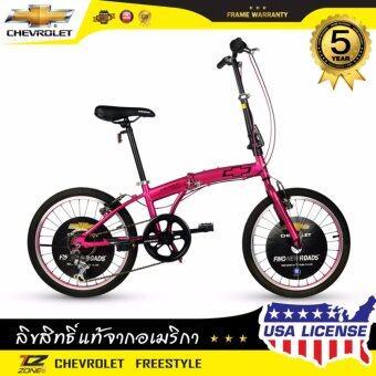 CHEVROLET จักรยานพับได้ 20 นิ้ว ตัวถัง ALLOY เกียร์ SHIMANO 7 SPEED รุ่น FREESTYLE (สีชมพู)