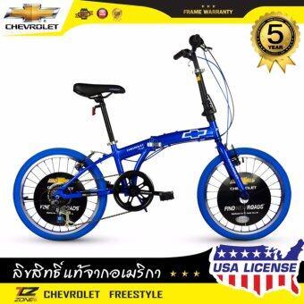 CHEVROLET จักรยานพับได้ 20 นิ้ว ตัวถัง ALLOY เกียร์ SHIMANO 7 SPEED รุ่น FREESTYLE (สีน้ำเงิน)
