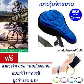 ประเทศไทย เบาะหุ้มจักรยาน เบาะจักรยาน จักรยาน ซิลิโคน แบบนุ่ม มีแถบสะท้อนแสง(สีน้ำเงิน) Cycling Bicycle Gel Cover Cushion Seat Soft 3D Pad Silicone (Blue) แถมฟรี สายชาร์ท USB แบบปลอกแขน กำไร (คละสี) จำนวน 1 ชิ้น มูลค่า 199.-