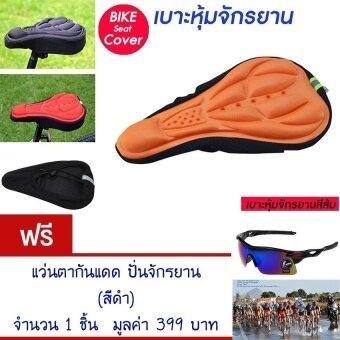 ประเทศไทย เบาะหุ้มจักรยาน เบาะจักรยาน จักรยาน ซิลิโคน แบบนุ่ม มีแถบสะท้อนแสง(สีส้ม) Cycling Bicycle Gel Cover Cushion Seat Soft 3D Pad Silicone (Orange) แถมฟรี แว่นตากันแดด ปั่นจักรยาน ออกกำลังกายกลางแจ้ง (สีดำ) จำนวน 1 ชิ้น มูลค่า 399.-