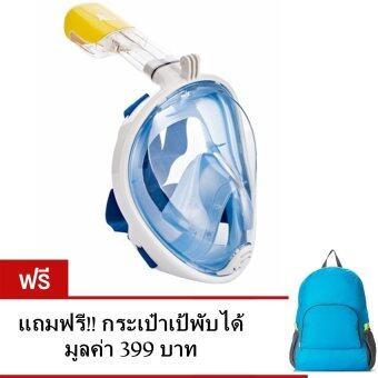 ราคา Dolphin Snorkel หน้ากากดำน้ำ ไม่ต้องคาบท่อ มีฐานติดกล้อง (สีฟ้า) ไซส์ L แถมฟรี กระเป๋าเป้ พับได้ สีฟ้า